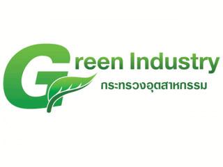 รับเกียรติบัตร อุตสาหกรรมสีเขียว (GREEN ACTIVITY) จากกระทรวงอุตสาหกรรม