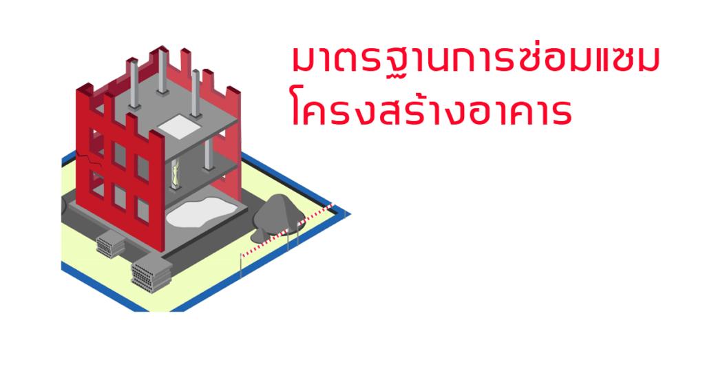 ซ่อมแซมโครงสร้างอาคาร
